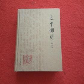 太平御览(第六卷)