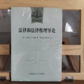 法律和法律推理导论