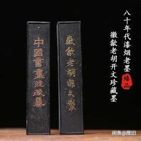 中国书画院藏墨徽歙老胡开文80年代老墨文房四宝墨