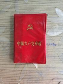 中国共产党章程  1987年湖北印