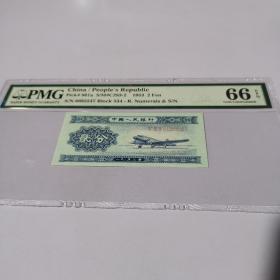 第二套人民币贰分,2分长号PMG评级66EPQ