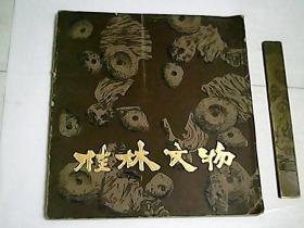 桂林文物  插图本 / 封面字烫金