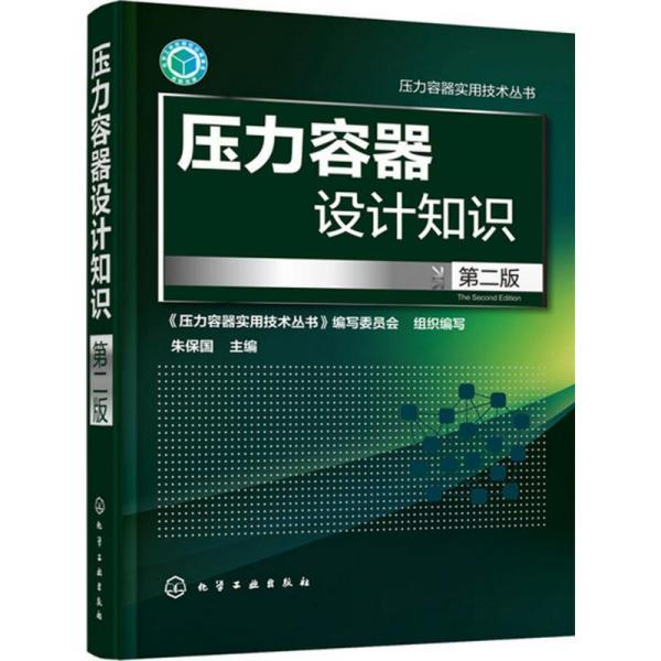 压力容器设计知识(第二版)