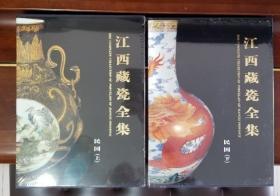 江西藏瓷全集 民国上下两册全