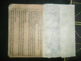 (清代-民国)《柳庄相法》