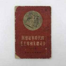 五十年代回忆红军时代的毛主席和朱总司令