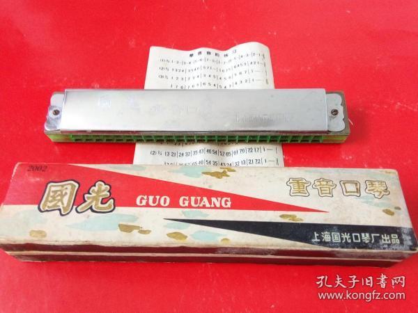 老国光牌(24孔)重音口琴