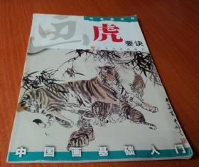 中国画基础入门 / 写意画系列   :  画虎要诀