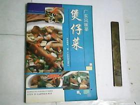 煲仔菜  (广东风味菜)