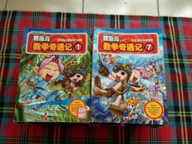 冒险岛数学奇遇记【25本和售】