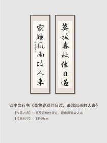 西中文行书《莫放春秋佳日过,最难风雨故人来》