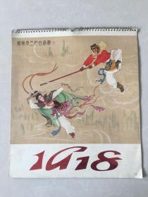 1978年孙悟空三打白骨精挂历、十三张全,品好!无涂改