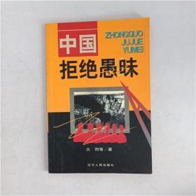 中国拒绝愚昧