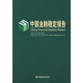 中国金融稳定报告2008