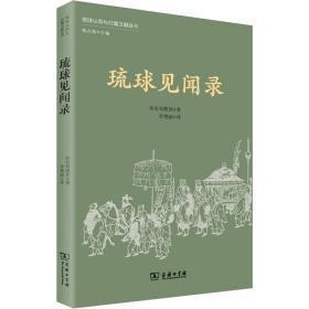 琉球见闻录(琉球认同与归属文献丛刊)