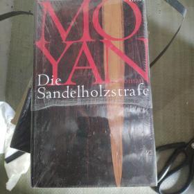 外文原版 MO YAN Die Sandelholzstrafe 莫言 檀香刑