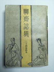聊斋志异  二十四卷抄本