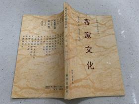 神州文化集成丛书:客家文化.