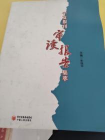 宁夏报刊审读报告集萃