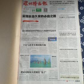 深圳特区报 2014年10月(21-31日)