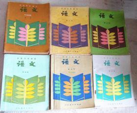 图待更新:现货。树叶封面八十年代至九十年代初初中语文课本库存未用无写画