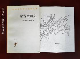 汉译学术名著丛书《蒙古帝国史》商务印书馆