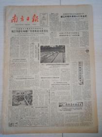 南方日报1984年2月4日(4开四版)珠江华侨农场糖厂经济效益又居首位。