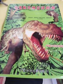 惊奇的三维立体图书:千奇百怪的爬行动物
