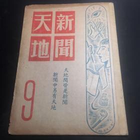 新闻天地(第九期)民国34年
