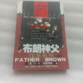 布朗神父探案上册