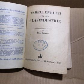 玻璃工业表格手册 俄文