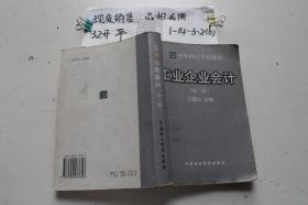 工业企业会计(第三版)