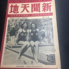 新闻天地(第四十期)民国37年