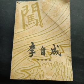 李自成 上册 第二卷