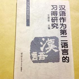 A400002 对外汉语教学研究丛书:汉语作为第二语言的习得研究