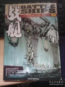 战舰 011