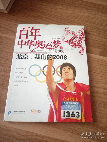 百年中华奥运梦·从1908到2008(3):北京,我们的2008
