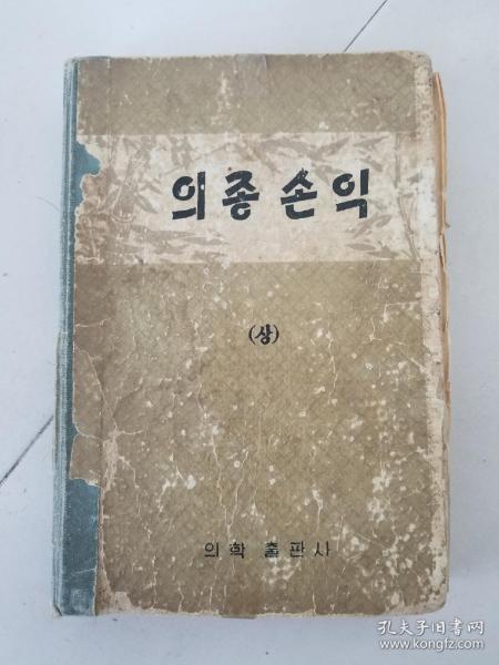 朝鲜原版医书 의종손익 1965年(朝鲜文)