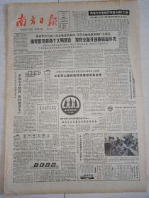 南方日报1984年2月19日(4开四版)搞好整党和两个文明建设,加快全面开创新局面步伐。