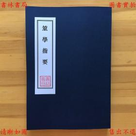 【复印件】筮学指要-(清)吴隆誉撰-排印本