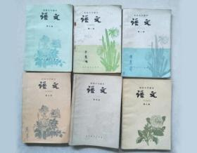 80年代初中语文课本