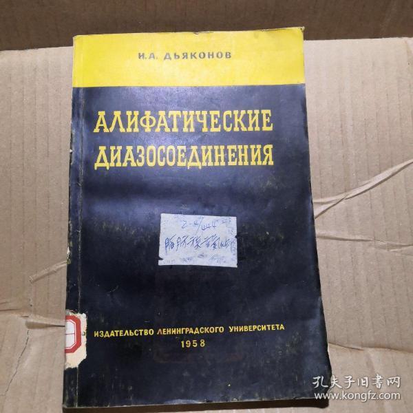 脂肪族重氮化合物 俄文