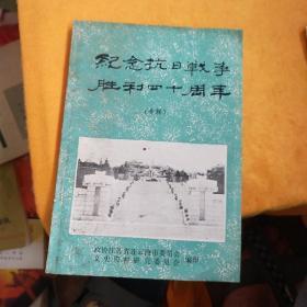 纪念抗日战争胜利四十周年
