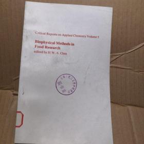 食品研究用的生物物理方法 英文