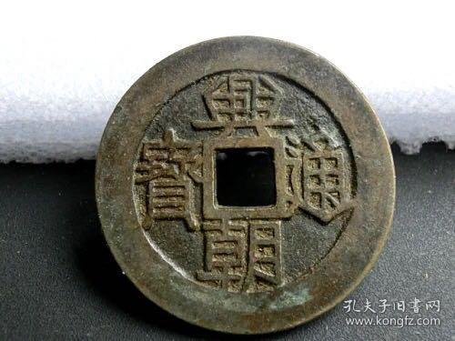 古币 铜钱  包浆老道【兴朝通宝 壹 分】鉴赏老收藏