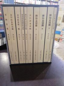 陈寅恪文集 纪念版(全十册)