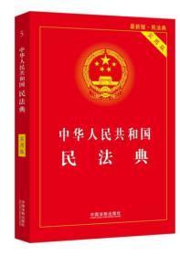 中华人民共和国民法典(实用版),一版一印!