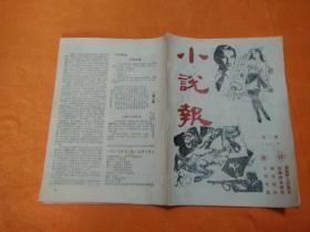 小说报1987、2