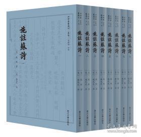 施注苏诗(四部要籍选刊   精装  全八册  LV)