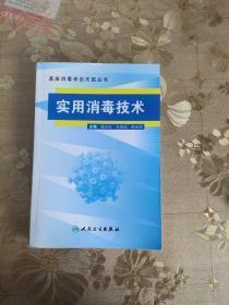 基层消毒杀虫灭鼠丛书·实用消毒技术
